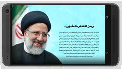 شهید حاج قاسم رئیسی