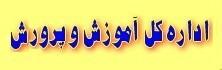 اداره كل آموزش و پروش اصفهان