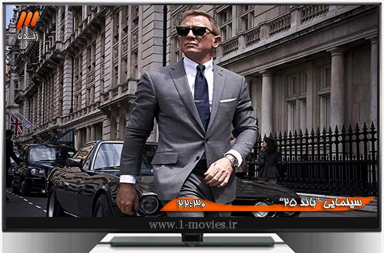 Bond 25 2020