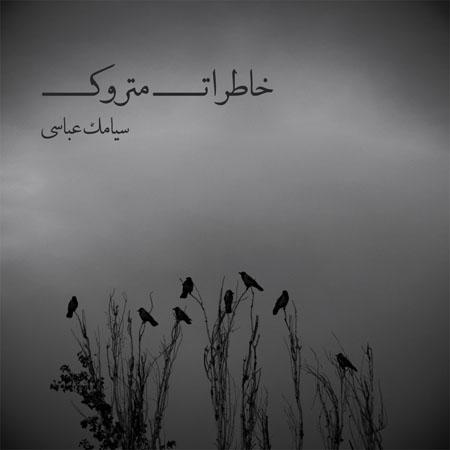 کتاب خاطرات متروک اثر سیامک عباسی