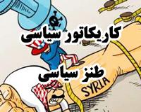کاریکاتور سیاسی طنز سیاسی