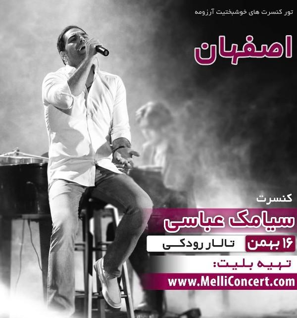 کنسرت سیامک عباسی - 16 بهمن در اصفهان