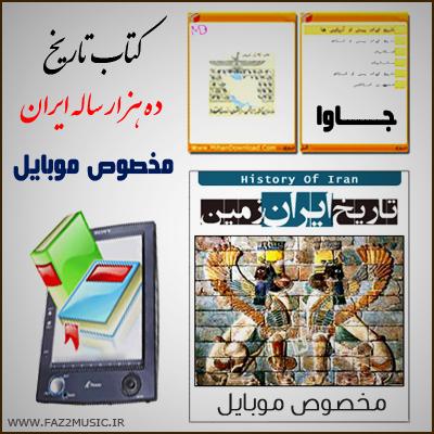 کتاب تاریخ ده هزار ساله ایران برای موبایل