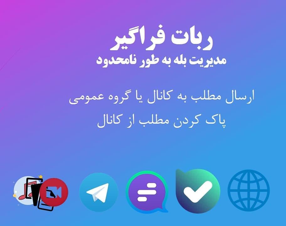 ارسال مطالب کانال گپ به بله و تلگرام | معرفی ربات فراگیر در پیام رسان گپ، با اینترنت نیم بها