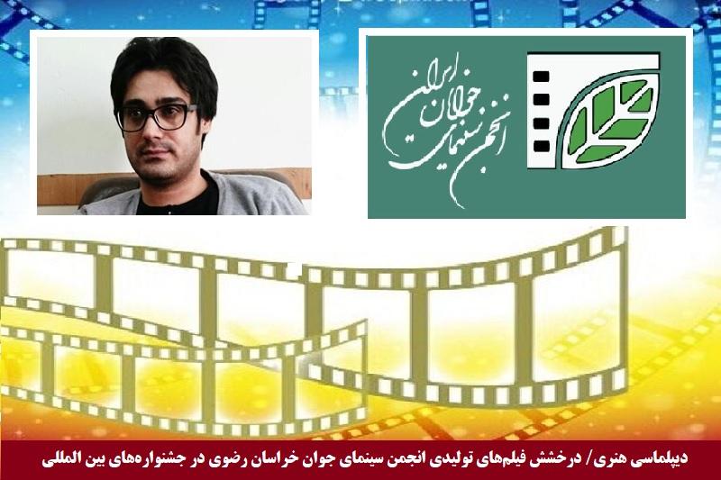 هنری/ درخشش فیلمهای جوانان خراسان رضوی در جشنوارههای بین المللی