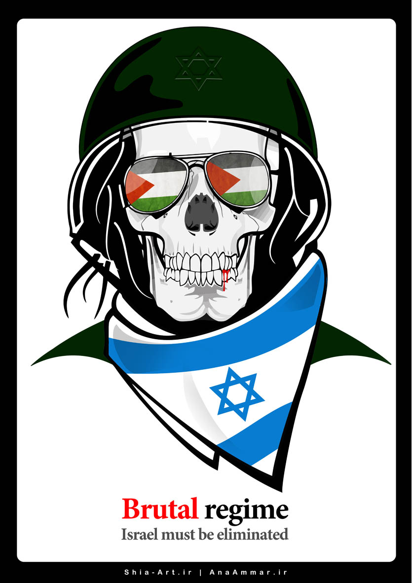 رژیم وحشی اسرائیل