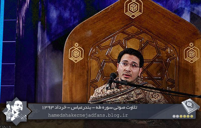 استاد حامد شاکر نژاد تلاوت صوتی سوره طه - بندرعباس - خرداد 1393