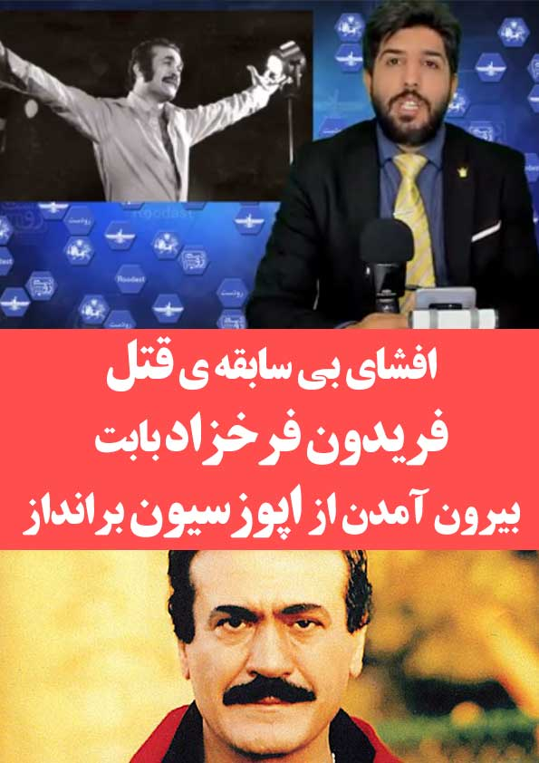 آخرین مصاحبه فریدون فرخزاد 3روز قبل از ترور و تمجید از امام خمینی/می خواهم برگردم ایران