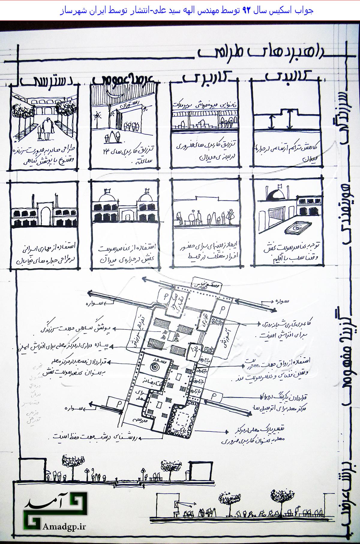 اسکیس طراحی شهری