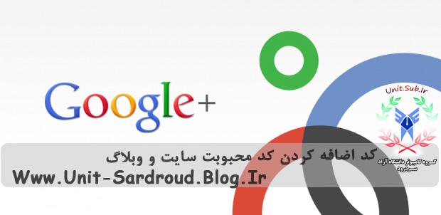 کد محبوبیت وبلاگ و سایت در گوگل