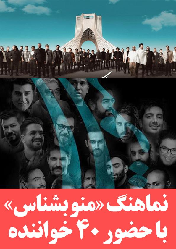 نماهنگ «منو بشناس» با حضور 40 خواننده+نماهنگ «ایرانِ جان»