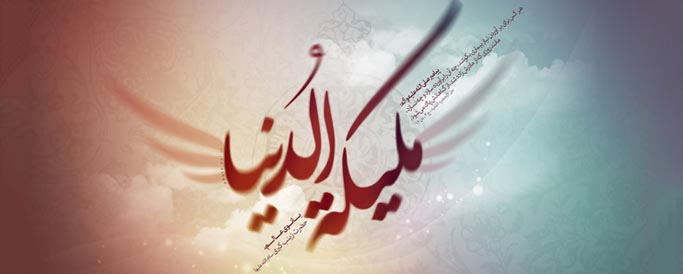 Image result for میلاد حضرت زینب