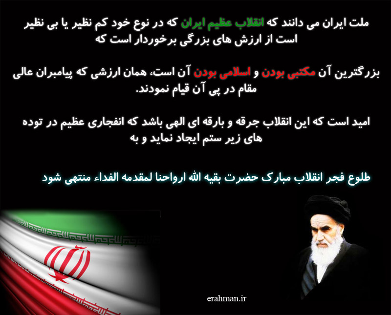Image result for ‫عکس نوشته دهه فجر‬‎