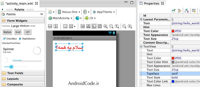 آموزش برنامه نویسی اندرویدسبکهای نمایش (styles)