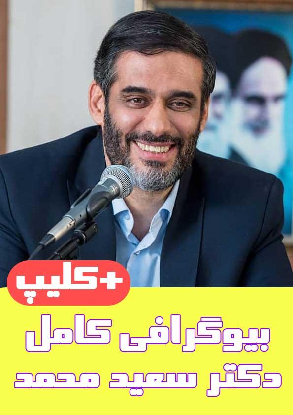 دکتر سعید محمد کیست؟ +بیوگرافی+چندین کلیپ