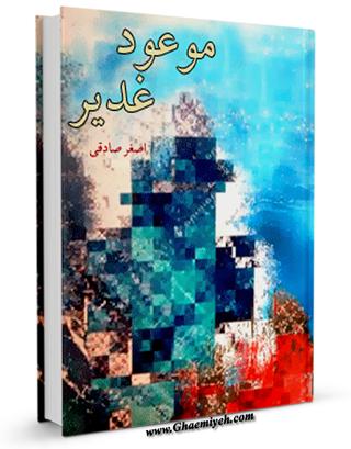 کتاب موهود غدیر