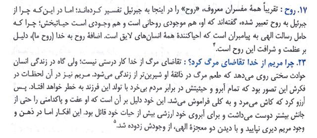 نکتههای تفسیری در «قرآن حکیم»