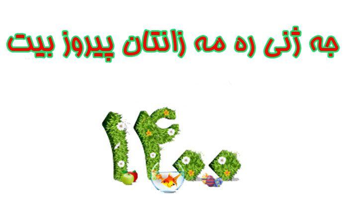 تبریک عید نوروز 1400 به زبان کردی