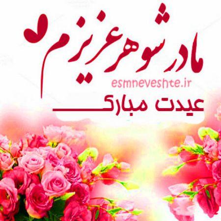 تبریک عید نوروز 1400 به مادر شوهر