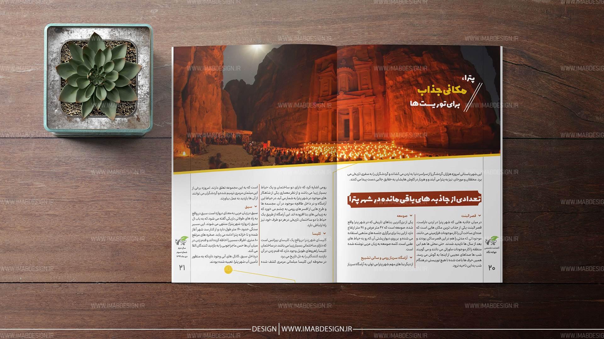 صفحهآرایی نشریه جوانه نگاه