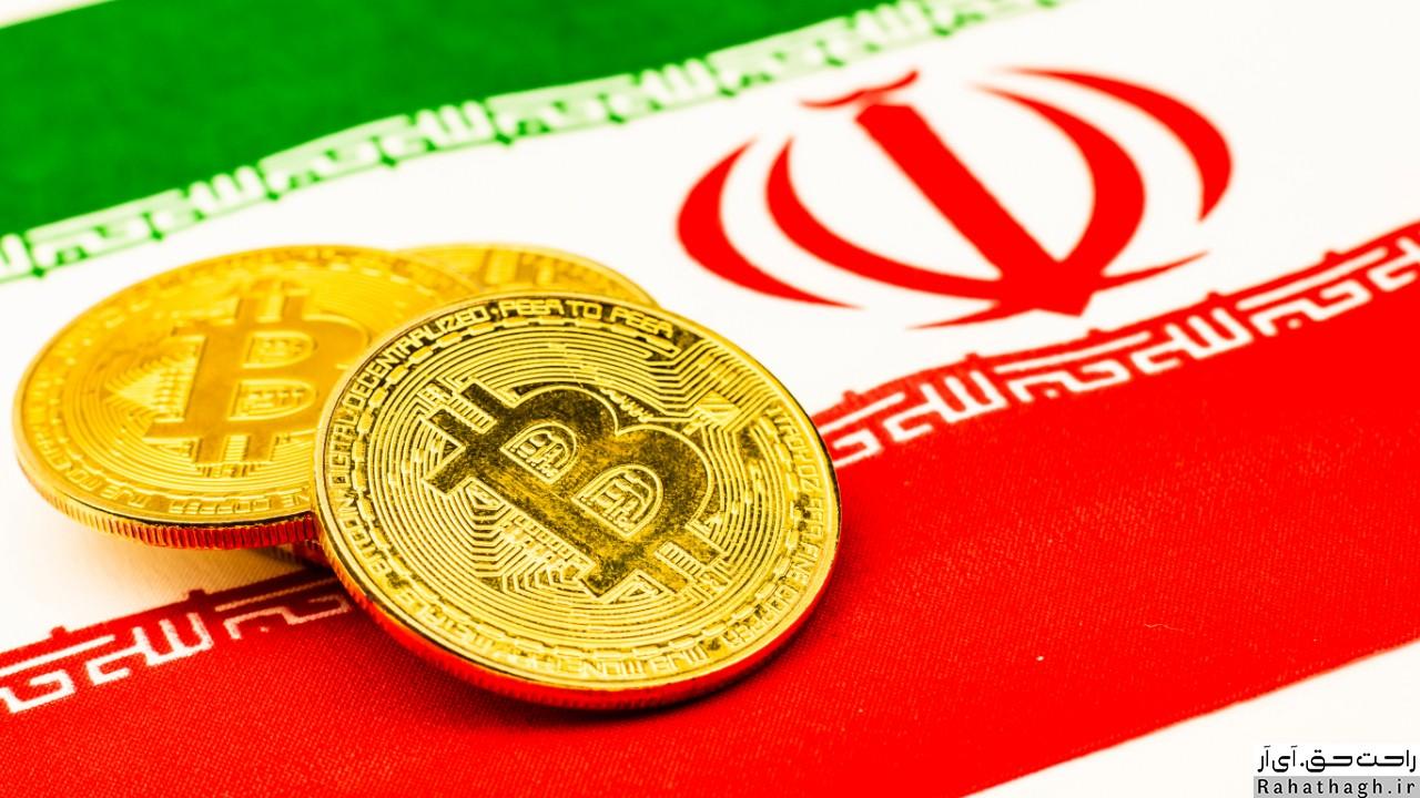 https://bayanbox.ir/view/7969446747553583663/iran-cryptocurrency-%D8%B1%D8%A7%D8%AD%D8%AA-%D8%AD%D9%82.jpg