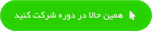 تهیه دوره کسب درآمد از اینترنت