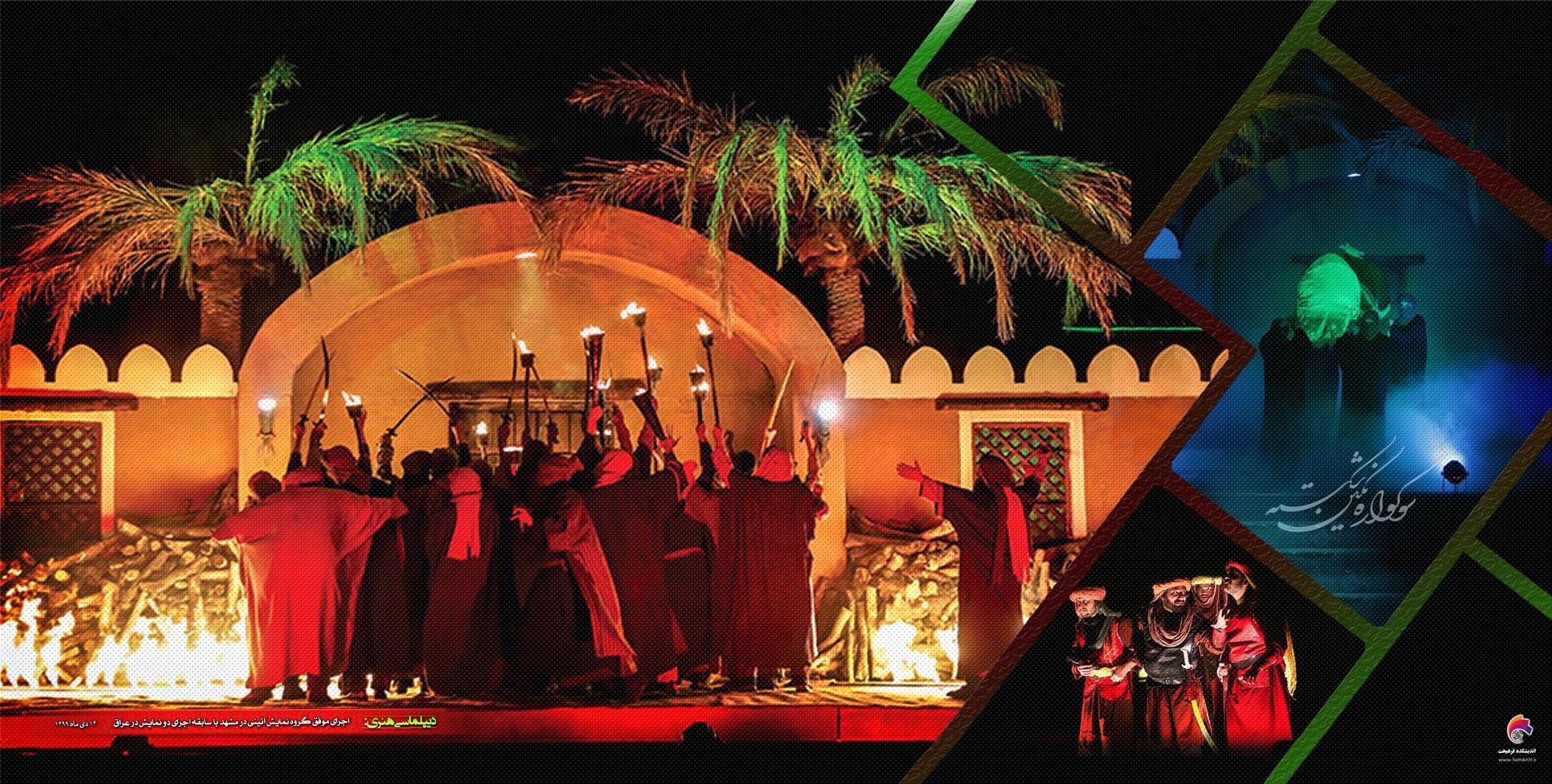 هنری/ گفتگو با اسماعیلی کارگردان مشهدی نمایش های «النجم الثاقب» و «نفس المهموم» اجرا شده در عراق