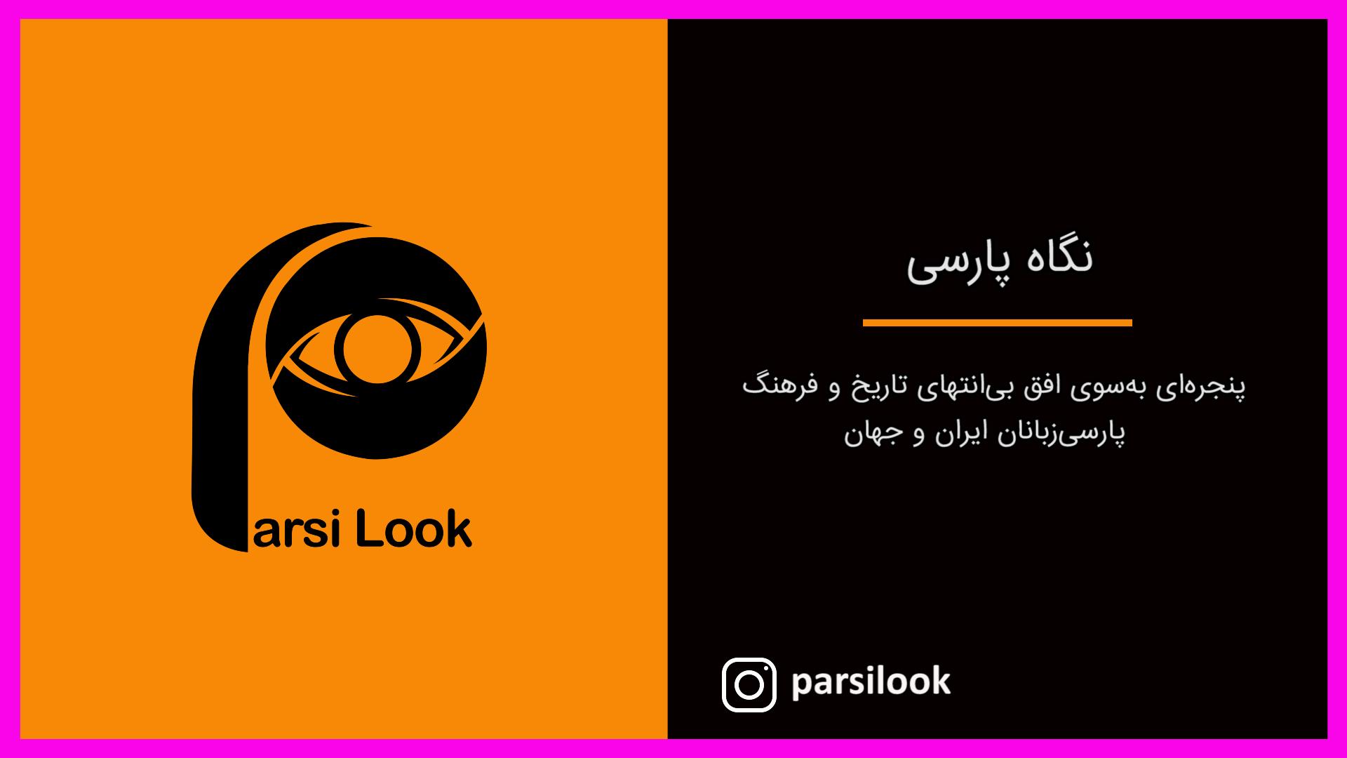 بنر رسانه اینترنتی «نگاه پارسی»
