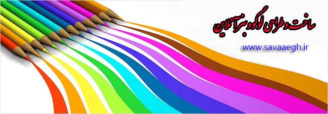 معرفی وب سایت های طراحی آنلاین لوگو و بنر رایگان :: |بر بال اندیشه|8027647342547650103?view