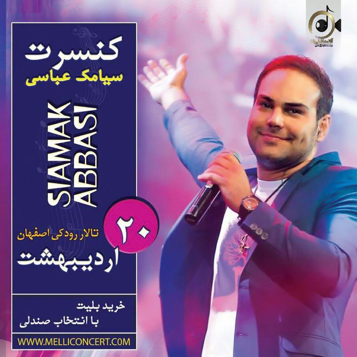 کنسرت سیامک عباسی - 20 اردیبهشت در اصفهان