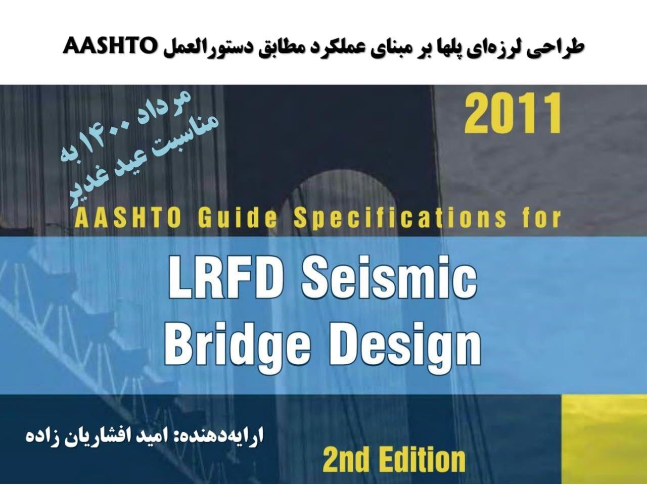 وبینار طراحی لرزه ای پلها بر مبنای عملکرد