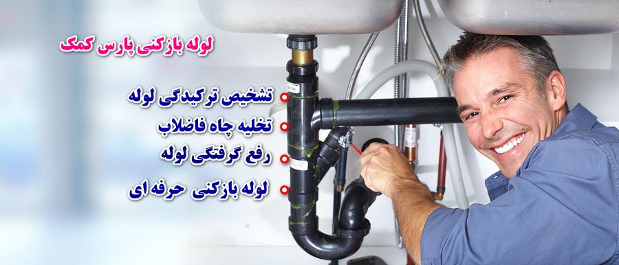 لوله بازکنی شهرک گلها استان تهران بصورت تضمینی و فوری