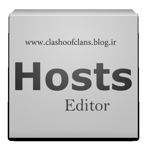 روش کار با برنامه host editor