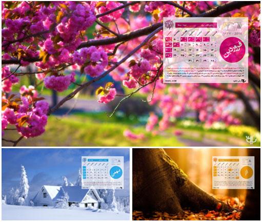عکس, تقویم ۹۵ با فرمت پی دی اف و برترین کیفیت