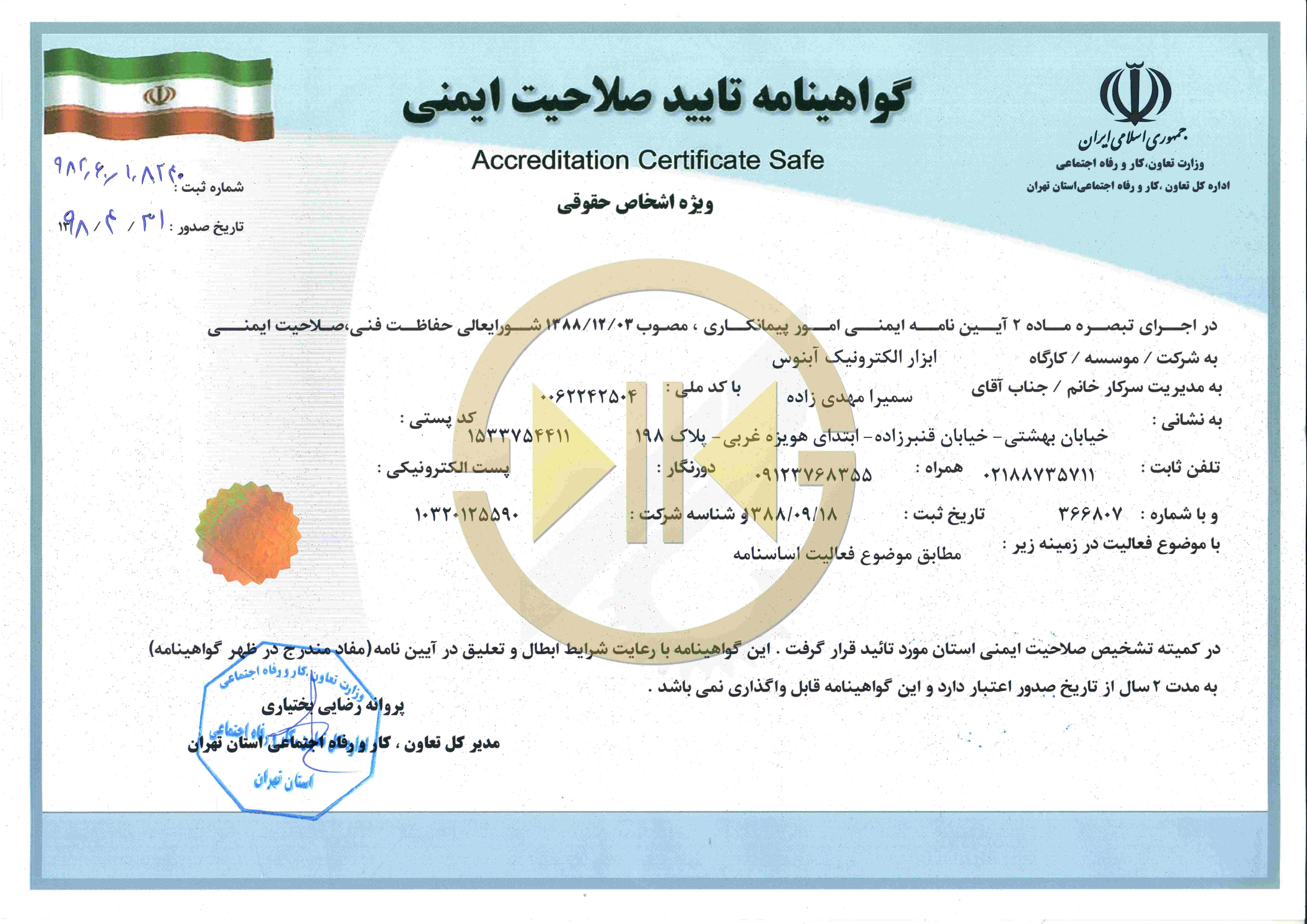گواهینامه صلاحیت ایمنی