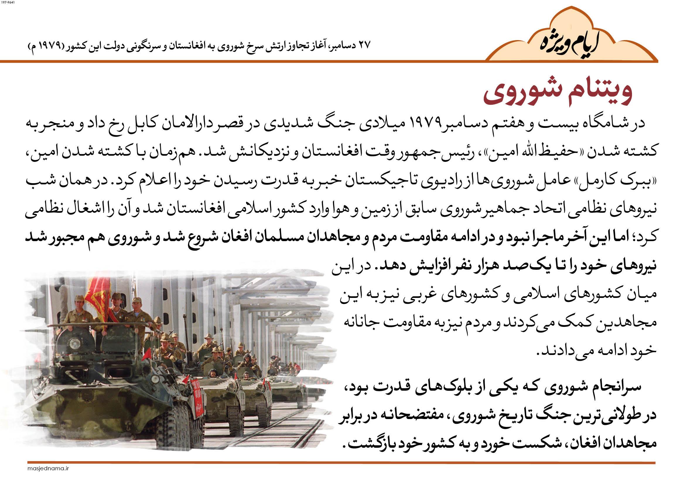 حمله ارتش شوروی به افغانستان