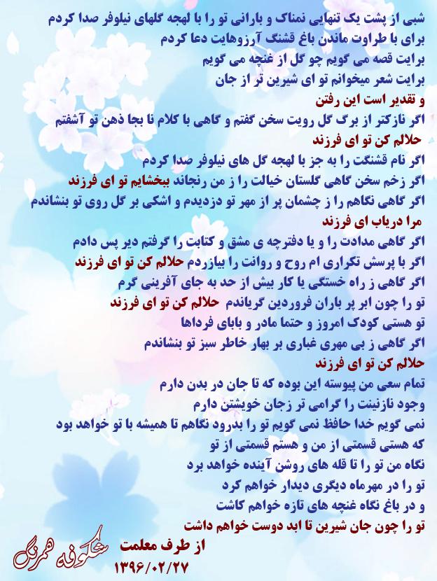 متن زیبا برای خداحافظی حلالیت نامه خداحافظی به دانش اموزان :: دومی های من