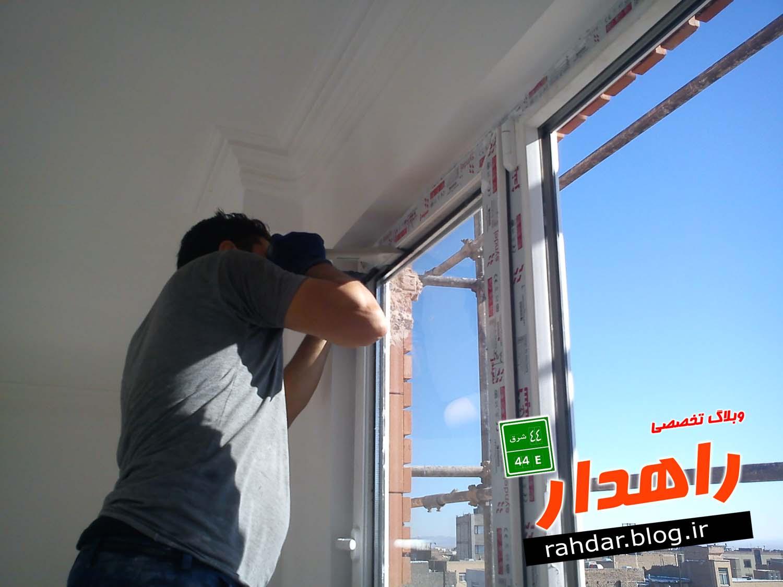 نکات نظارتی در خصوص شیشه ها دو جداره :: سایت تخصصی راهدارنکات نظارتی در خصوص شیشه ها دو جداره