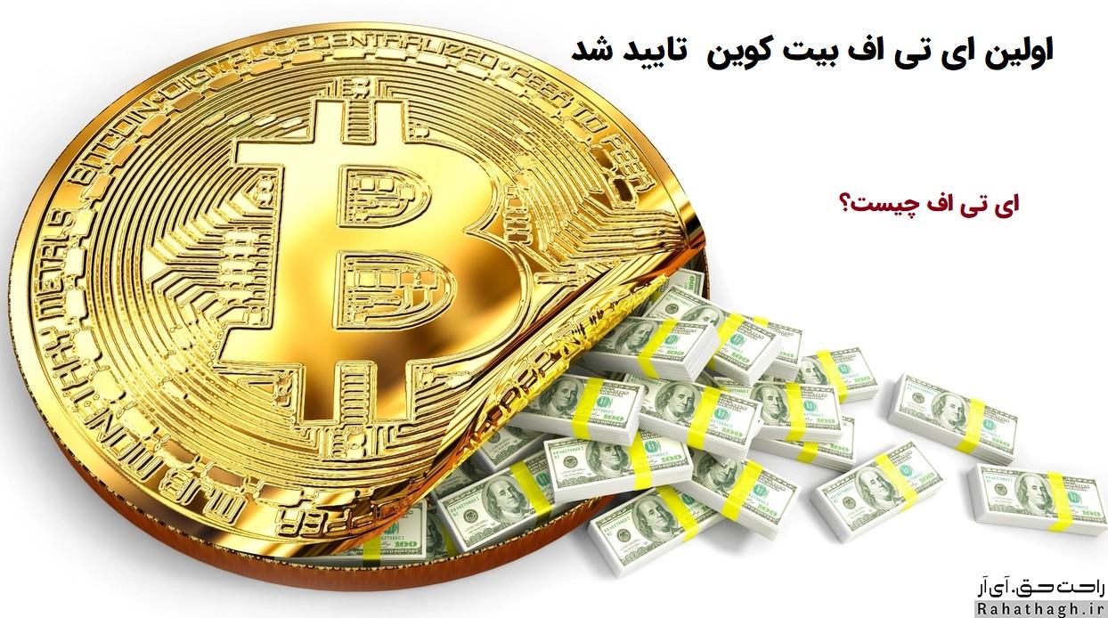 etf-bitcoin-راحت-حق.jpg (1244×694)