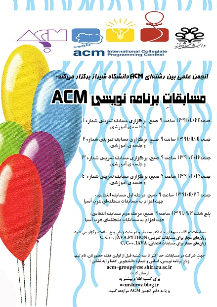 ACM Poster Fall 2012