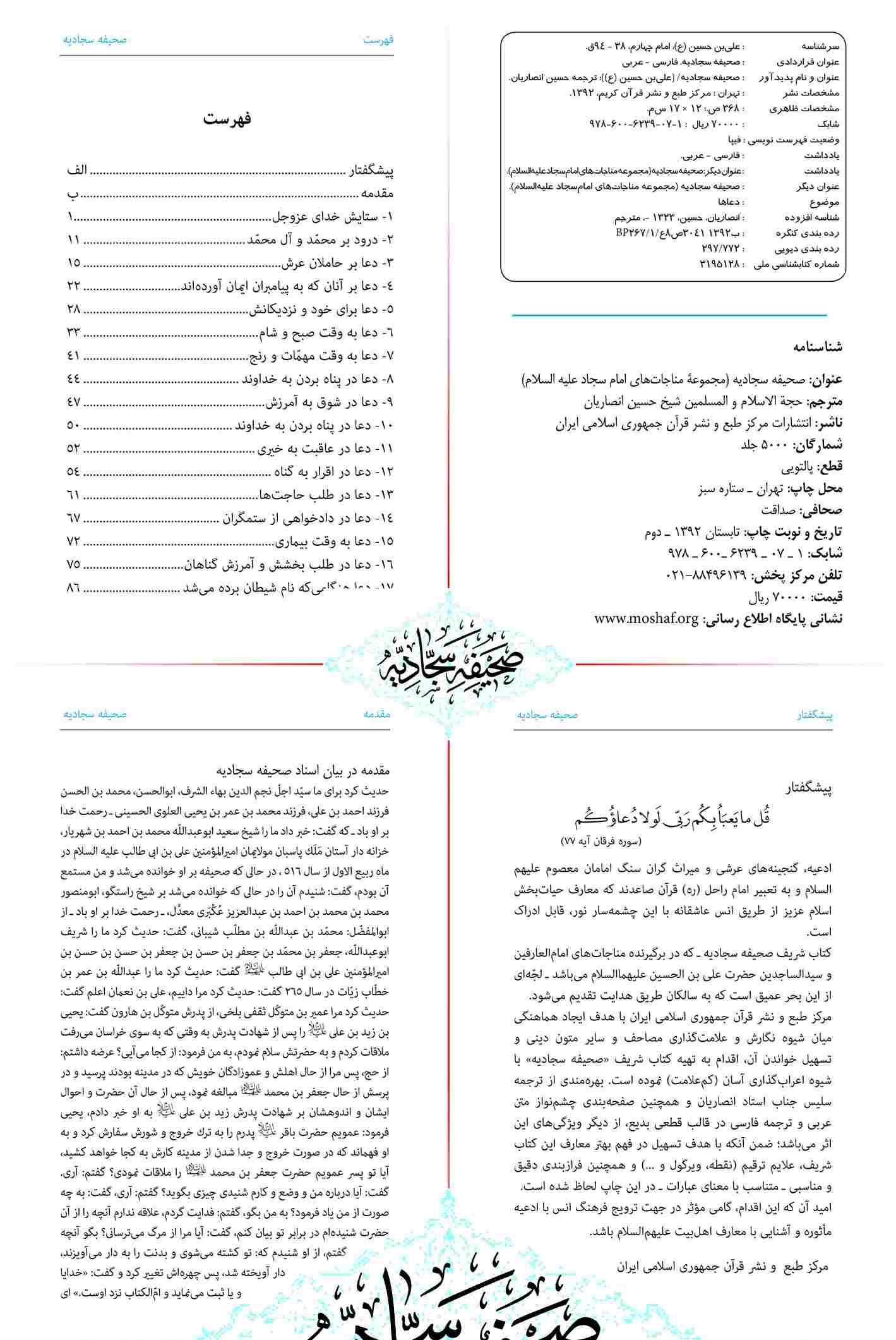 دانلود کتاب صحیفه سجادیه با ویژگیهای ممتاز (فایل pdf ترجمه فارسی)