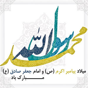 اس ام اس جدید تبریک میلاد پیامبر و امام صادق