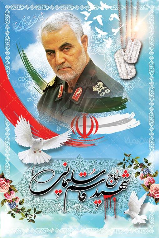 Image result for پوستر سردار سلیمانی