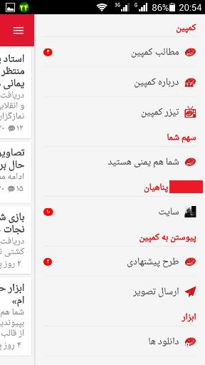نرم افزار اندروید من یمنی ام Screenshot 2015 05 14 20 54 24