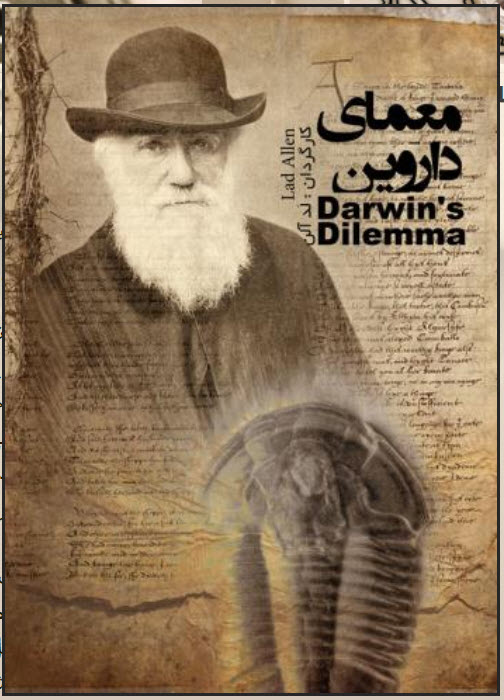 نقد علمی نظریه تکامل معمای حل نشدنی داروین