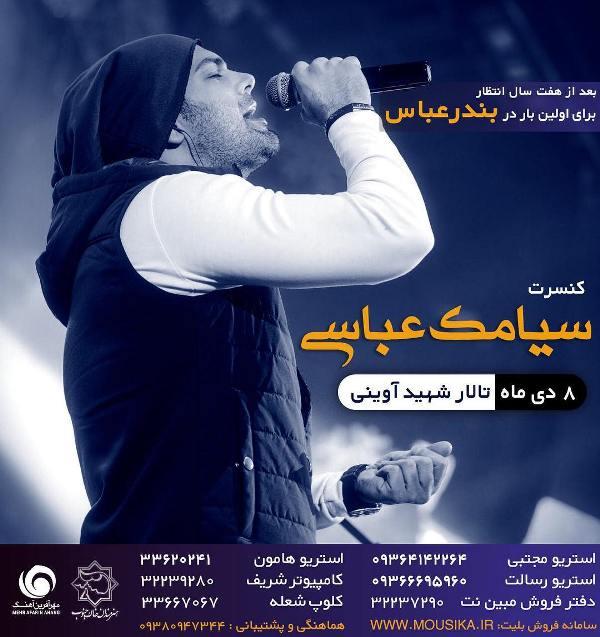 کنسرت سیامک عباسی برای اولین بار در بندرعباس