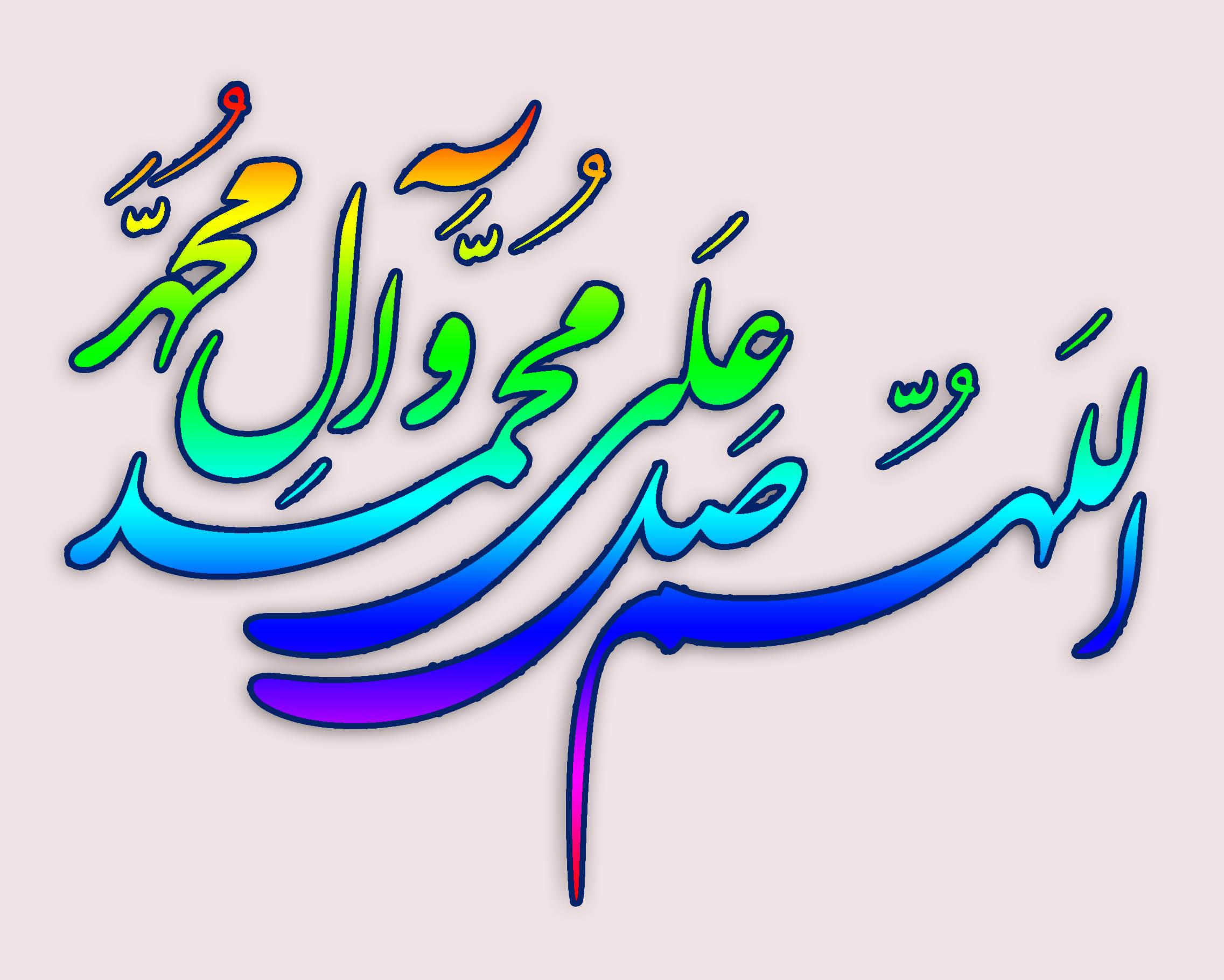 Image result for صلوات