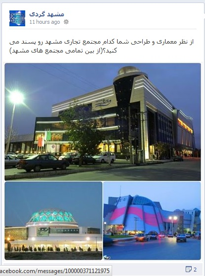 Mashhad Commercial Complexes Survey