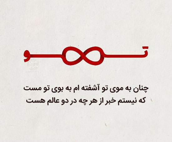 Image result for دوبیتی علیرضا آذر