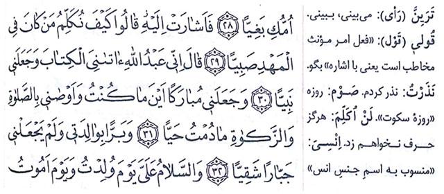 معنی لغات در «قرآن و ترجمه واژگان»